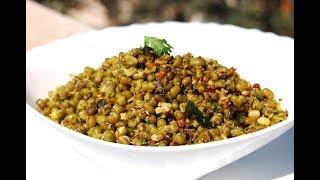 Sprouted green gram sundal-For kids