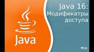Урок по Java 16: Модификаторы доступа