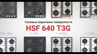 Обзор газовых варочных поверхностей HSF640-T3G