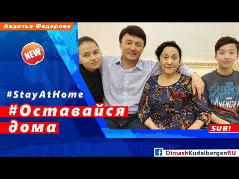 🔔 Мама Димаша Кудайбергена: оставайся дома (SUB)