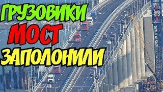 Крымский(август 2018)мост! Грузовики наводнили мост! Ж/Д надвижки продолжаются! Темпы впечатляют