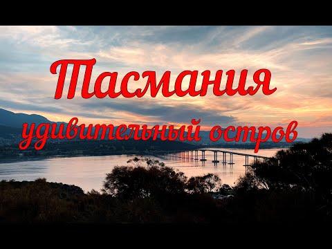 Тасмания – удивительный остров