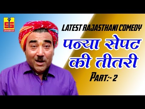 Latest Rajasthani Comedy