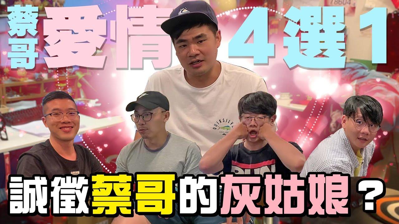 【LiFe】蔡哥的愛情四選一?誠徵蔡哥的灰姑娘?