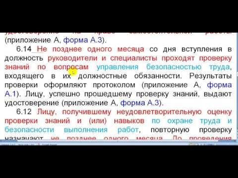 ГОСТ 12.0.004-2015 (раздел 6) 7:39