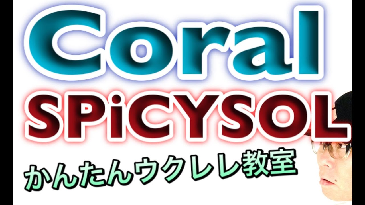 SPiCYSOL - Coral【ウクレレ 超かんたん版 コード&レッスン付】GAZZLELE