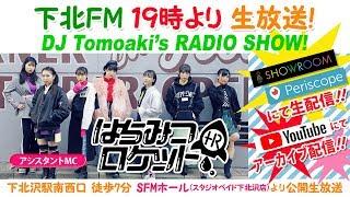 DJ Tomoaki's RADIO SHOW! 2019年2月14日放送分 メインMC:大蔵ともあ...