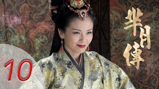 Video The Legend of Mi Yue | Mǐ Yuè Zhuàn | 第十集 | 芈月传 | EP10 | Letv Official download MP3, 3GP, MP4, WEBM, AVI, FLV Agustus 2018