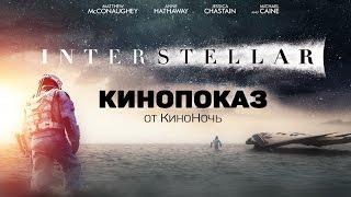 Интерстеллар | 2014 | русский трейлер