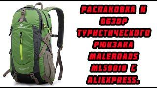Распаковка и обзор туристического рюкзака Maleroads MLS9018 с Aliexpress.