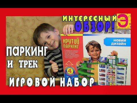 Смотреть Машинки ПАРКИНГ И ТРЕК с машинками Детский игровой набор ОБЗОР Parking Playset