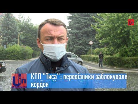 Заблокований кордон. Коментар голови Закарпатської ОДА Олексія Петрова
