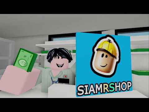SIAMRSHOP ร้านเติม Robux ราคาถูก ปลอดภัย เครดิตแน่น