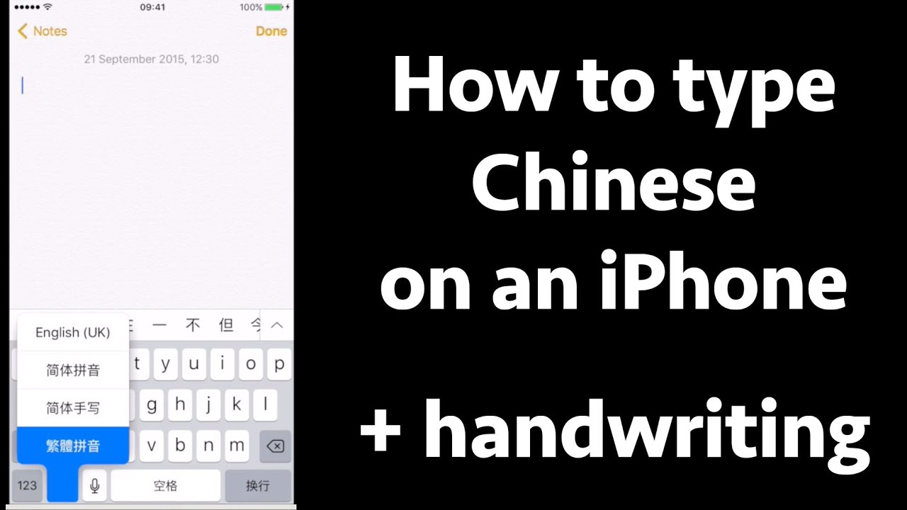 How to Type Chinese on an iPhone (+handwriting)