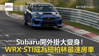 Subaru開外掛大變身! WRX STI成為紐柏林最速房車-東森愛玩車