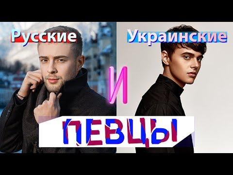 Русские и украинские певцы. Часть 1