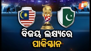 HWC 2018 Today's matches   Netherlands vs Germany, Malaysia vs Pakistan