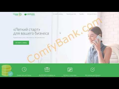 Счет ИП и ООО в Сбербанке Деловая среда   лучший обзор от ComfyBank Com