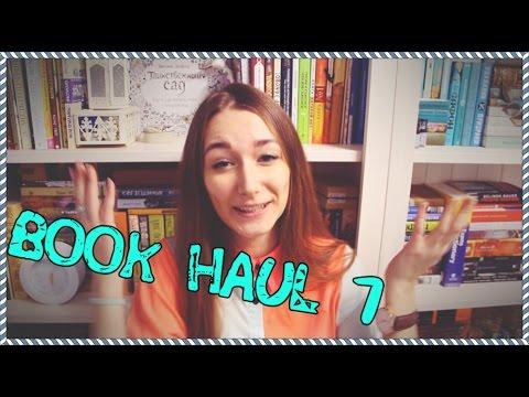 Book Haul 1! || Конкурс || Покупки февраля