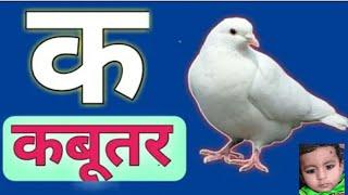 क से कबूतर ||k se kbutar क ख ग घ kids video  learn Hindi नर्सरी क्लास