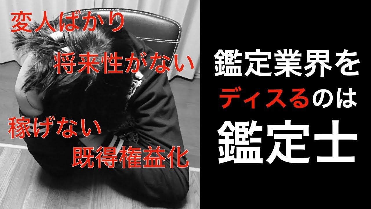 【不動産鑑定士】 277/同業者にディスられる業界の闇