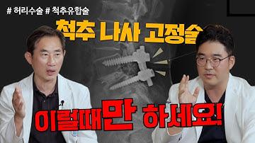 철심 박는 수술 = 척추유합술 이럴 땐 꼭 필요하다!