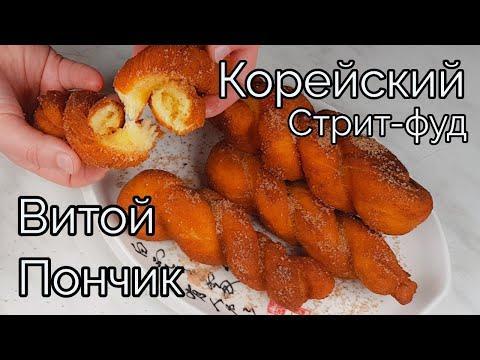 Корейский Стрит-фуд Витой Пончик Рецепт Korean Twisted Doughnuts Kkwabaegi Recipe 꽈배기 만들기