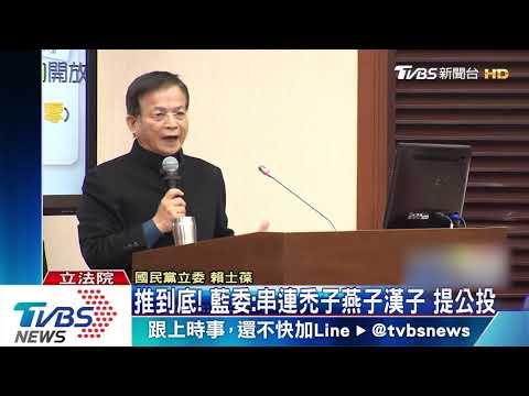 韓國瑜推自經區遭財部否定 藍委:推公投
