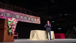 Publication Date: 2019-03-08 | Video Title: 聖公宗小學教師進修會2019