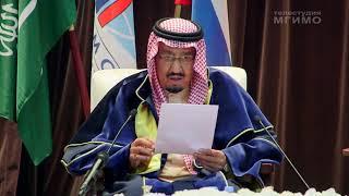 (араб.) Король Саудовской Аравии — Почетный доктор МГИМО