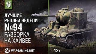 Лучшие Реплеи Недели с Кириллом Орешкиным #94 [World of Tanks]
