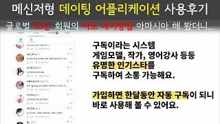 메신저형 데이팅 어플리케이션 사용후기 / 글로벌 50만…
