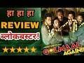 Golmaal Again | Movie Review | Ajay Devgan | Parineeti Chopra | Rohit Shetty | Public Reaction