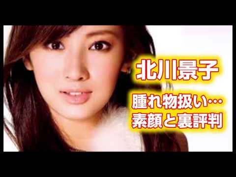 北川景子腫れ物扱い素顔と裏評判