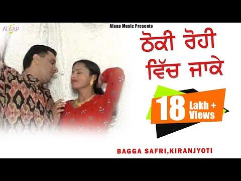 Bagga Safri l Kirajyoti l Thoki Rohi Vich Ja Ke l New Punjabi Song 2017 l Alaap Music