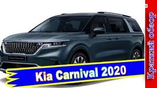 Авто обзор - Новый Kia Carnival раскрыл интерьер