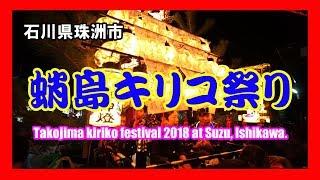 【散策物語】 蛸島キリコ祭り2018(キリコ編) ~石川県珠洲市~