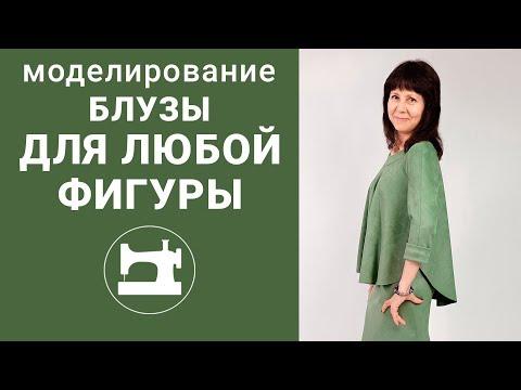 Моделирование блузы для любой фигуры.