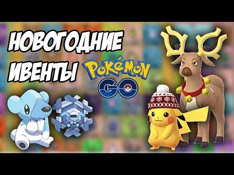 [Pokemon GO] Покеновости: Поговорим про новогодние ивенты