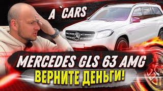 7 ПРИЧИН НЕ ПОКУПАТЬ АВТО за $100'000. Mercedes GLS 63 AMG 2017. Авто из США под ключ