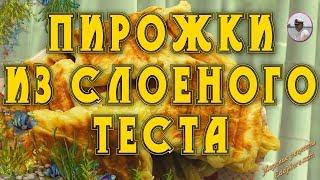 Пирожки из слоеного теста с фото. Выпечка на гриле видео от Petr de Cril'on & Sonykpk