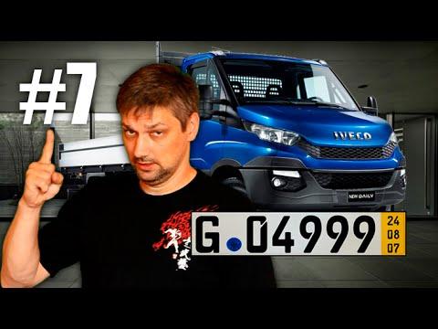 #7 [Блогпост] Честный тест-драйв/ Грузовики, сравнение Ивеко 2014 и 2010, покупка авто в Германии