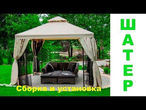 Садовый шатер. часть 1