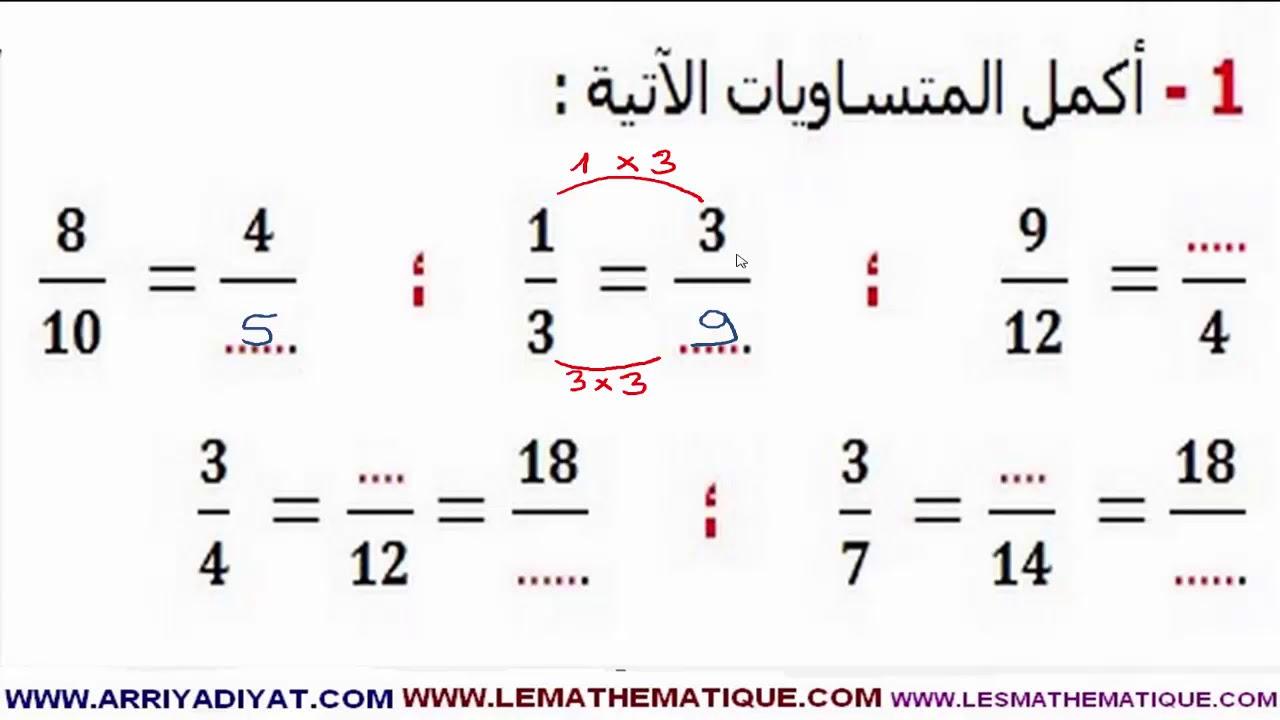 كتاب الرياضيات المستوى الثالث pdf