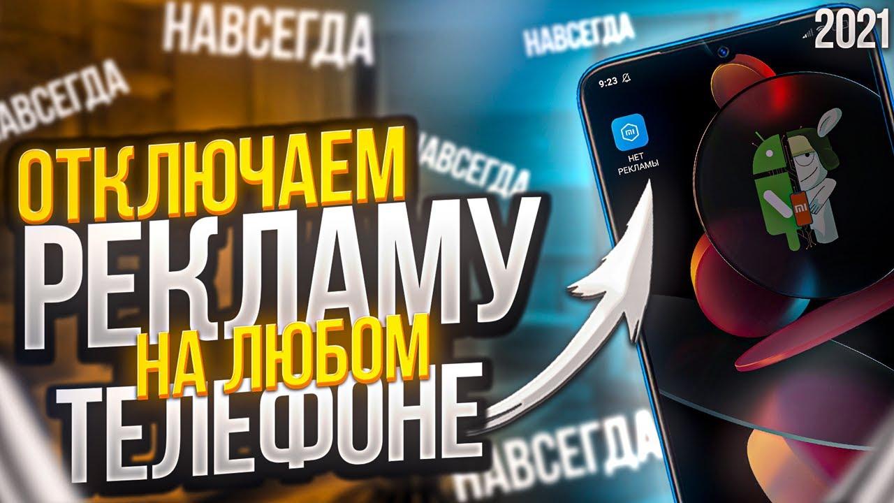 Как ОТКЛЮЧИТЬ РЕКЛАМУ ПОЛНОСТЬЮ На Телефоне 🛑 Она тормозит Android и тратит интернет трафик