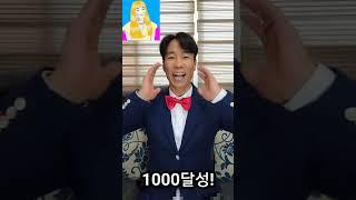 하나님이 보우하사 날로먹는은혜~#Short 1000달성 축하합니다! 이왕 승인까지 가즈아~!