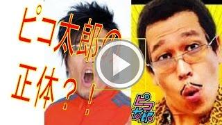 [ピコ太郎 古坂大魔王 共演 ]1年前に ピコ太郎の成功を暗示?! 【PPAPの...
