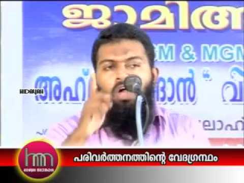 MSM KERALA ARABIC STUDENTS CONFERENCE | ആദിൽ ആത്വിഫ് സ്വലാഹി | എടവണ്ണ