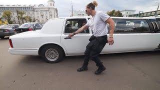 мы купили лимузин за 110000 рублей