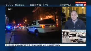 Смотреть видео Полиция США не смогла выдворить сторонников Мадуро из захваченного посольства Венесуэлы   Россия 24 онлайн